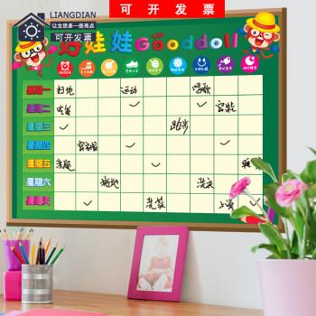 亮点 卡通墙贴教室幼儿园小朋友小红花奖励表扬贴纸儿童房间每周表格
