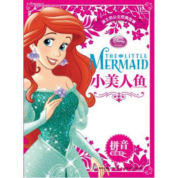 8位性格各异的可爱公主,为大家带来她们的13个精彩故事,分别为《白雪