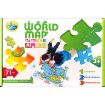 少儿地板拼图:世界地图(71拼片)
