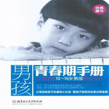 男孩青春期手册图片