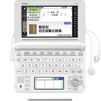 卡西欧(CASIO)E-F300WE 电子词典 日英汉辞典 雪瓷白 大学 留学