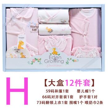 童装 婴儿礼盒 童真多 童泰新生儿礼盒套装婴儿礼盒春夏秋冬宝宝纯棉图片