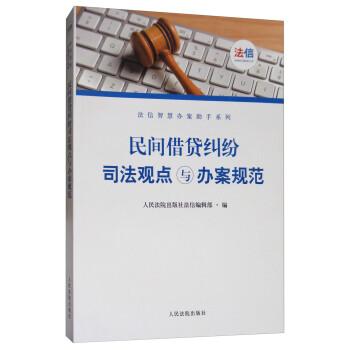 民间借贷纠纷司法观点与办案规范/法信智慧办案助手系列 PDF版