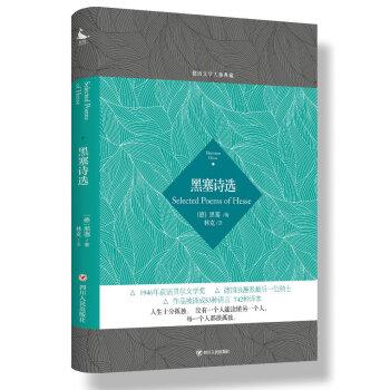 德语文学大师典藏:黑塞诗选 电子书