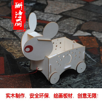 兔子灯笼手工制作材料包儿童自制拖拉玩具中秋元宵幼儿园作业 原木色
