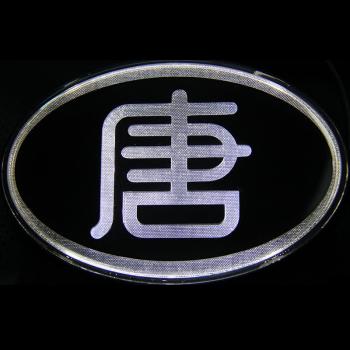 汽车装饰 车身装饰件 点缤 点缤 比亚迪唐车标 发光标 led前后车标