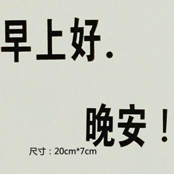 浪漫符号 房间装饰极简英文字母墙贴 早上好.晚安! 中图片