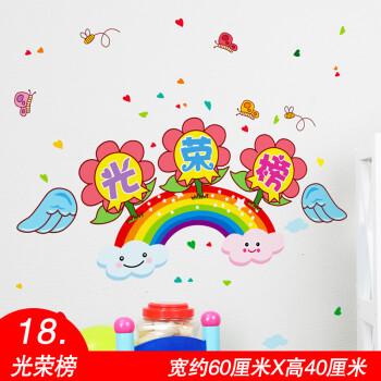 自粘壁纸儿童房卧室背景墙装饰房间幼儿园布置教室墙贴画 18 光荣榜