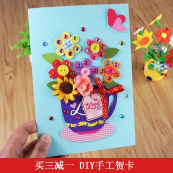 物有物语 生日贺卡 儿童创意手工自制母亲父亲朋友老师diy制作材料包