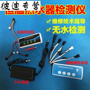 恒温燃气热水器故障检测仪 品牌通用模拟器 维修工具配件 电磁阀测试图片