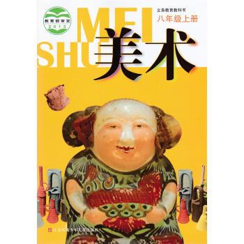 义务教育教科书八年级上册美术 8年级上册美术 江苏凤凰少年儿童出版图片