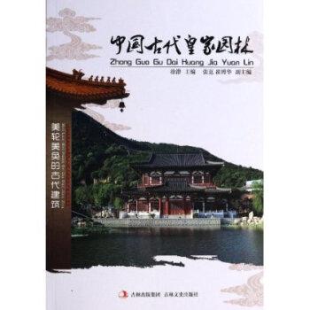 中国古代皇家园林-美轮美奂的古代建筑