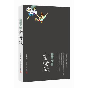 动画大师宫崎骏 电子版
