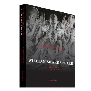 莎士比亚十四行诗