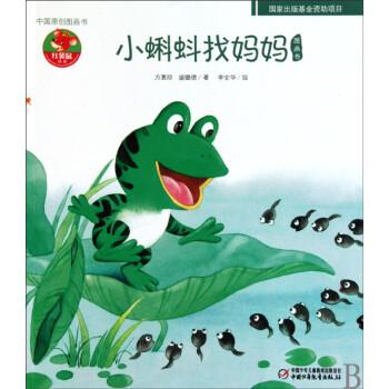 小青蛙找妈妈绘画_小蝌蚪找妈妈中国原创图画书红袋鼠书系978