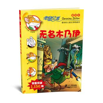 老鼠记者新译本23:无名木乃伊 [7-12岁] PDF版