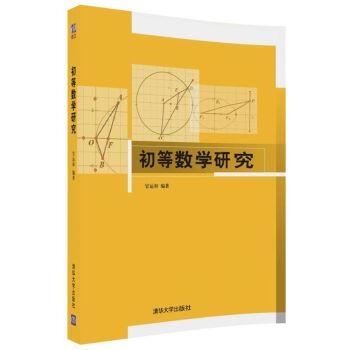 《初等数学研究》(官运和)