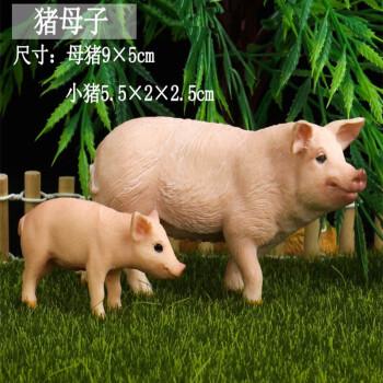 动物模型仿真玩具猪 野猪山猪母猪小猪豪猪 粉猪母子