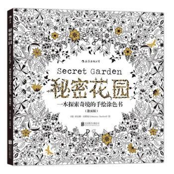 一本探索奇境的手绘涂色书  新华书店正品保证,支持京东物流,70%城市