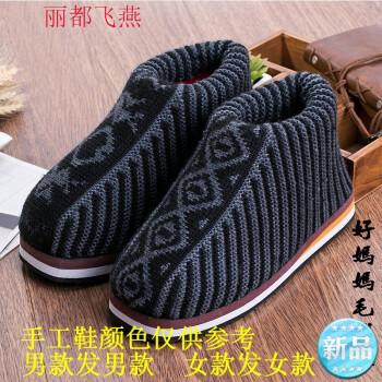 丽都飞燕手工针织毛线鞋成品保暖编织棉鞋冬男女款高帮老人包跟棉拖鞋