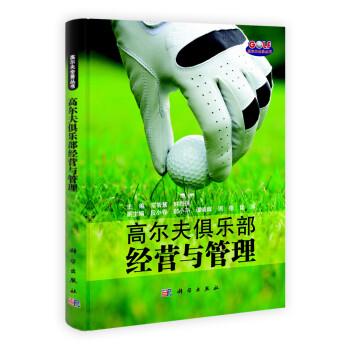 高尔夫俱乐部经营与管理 在线下载