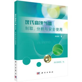 《现代高纯气体制取、分析与安全使用》(尹恩华)