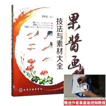 果酱画技法与素材大全 装盘摆盘创意造型设计 盘饰围边精xuan 画盘图片