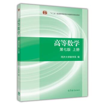 《高等数学(第七版 上册)》