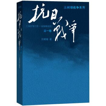 《王树增战争系列:抗日战争(第一卷 1937年7月-1938年8月)》(王树增)