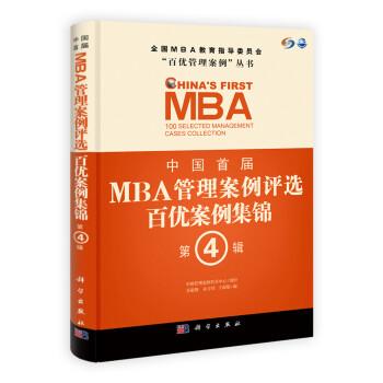 中国首届MBA管理案例评选:百优案例集锦 在线阅读