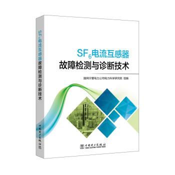 SF6电流互感器故障检测与诊断技术 电子版下载