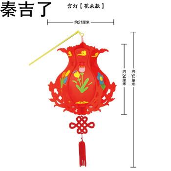 秦吉了儿童手工制作春节灯笼diy eva宫灯材料包 幼儿园新年装饰花灯