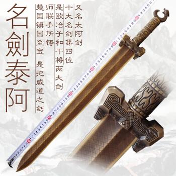 有人知道《秦时明月》十大名剑排名吗?