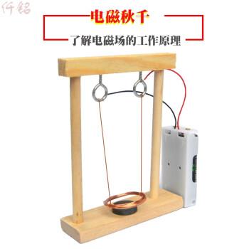 科技小制作 中学生科学实验玩具器材益智小发明松木整套 电机马达