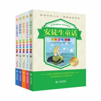 世界幻想儿童文学名著注音版 电子版下载