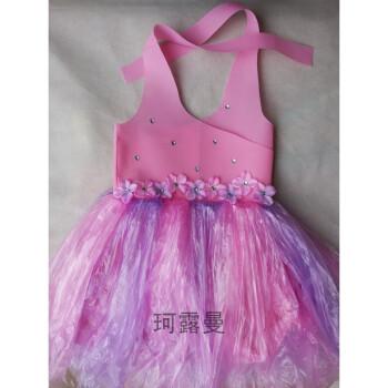 新款儿童环保服diy手工制作时装秀演出服幼儿园服装女子走秀裙 粉色