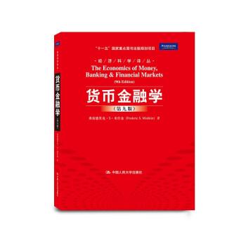 经济科学译丛:货币金融学 PDF版