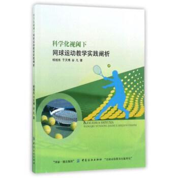 《(满68包邮)科学化视域下网球运动教学实践阐析杨旭东9787518035977中国纺织》