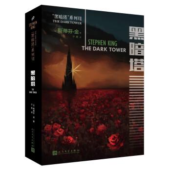 黑暗塔系列:黑暗塔 电子书下载