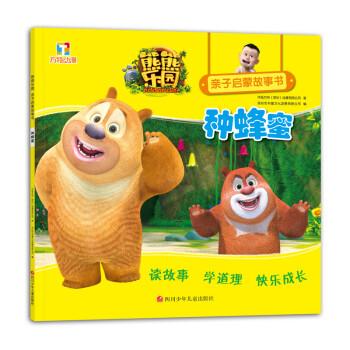 熊熊乐园亲子启蒙故事书:种蜂蜜 在线下载