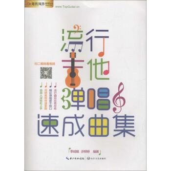 流行吉他弹唱速成曲集/刘传风华系列从书 电子书下载