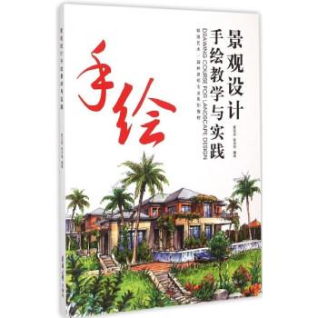 景观设计手绘教学与实践 夏克梁徐卓恒编 建筑科