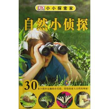 DK小小探索家:自然小侦探 [11~14岁] PDF电子版