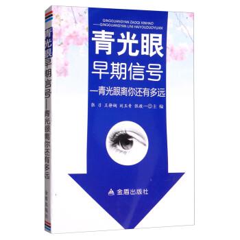 青光眼早期信号:青光眼离你还有多远 电子书下载