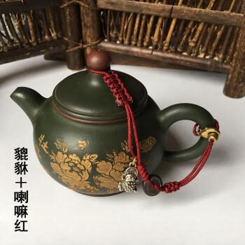 朱砂手工编织茶壶绳子茶盖绑绳茶道紫砂壶功夫茶盖壶系绳 貔貅 喇嘛红