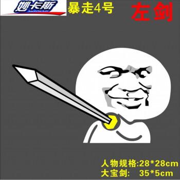 暴走漫画拿剑表情包 (第4页)图片