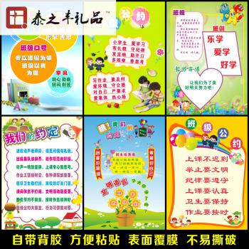 幼儿园装饰品小学初中班级布置班级公约评比栏公告栏教室装饰墙贴 b
