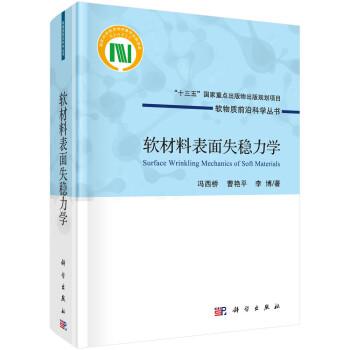 《软材料表面失稳力学》(冯西桥,曹艳平,李博)