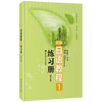 《新编日语教程1练习册(第3版)》