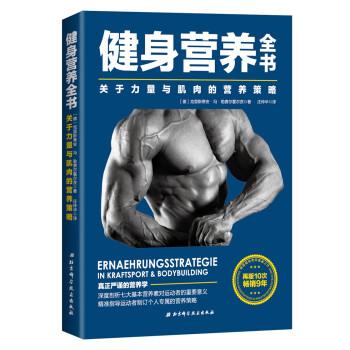 《健身营养全书―关于力量与肌肉的营养策略》(�z德�{克里斯蒂安・冯・勒费尔霍尔茨)